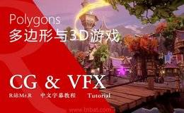 【R站译制】中文字幕 《多边形与3D游戏》Polygons & 3D Games 基础知识 视频教程 免费观看