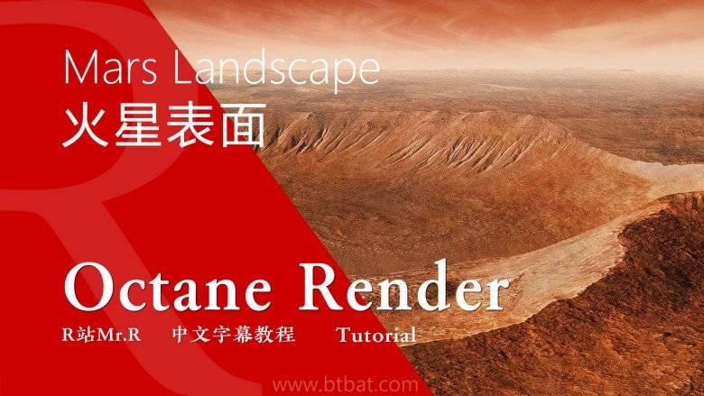 【R站译制】中文字幕 C4D教程《Octane宝典》火星地表环境(1/3) Mars Landscape 视频教程 免费观看 - R站|学习使我快乐! - 1