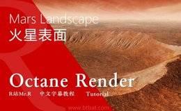 【R站译制】中文字幕 C4D教程《Octane宝典》火星地表环境(1/3) Mars Landscape 视频教程 免费观看