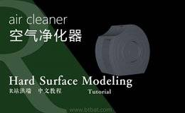 【R站洪瑞】C4D建模教程:第024期 《每周一模》空气净化器建模流程