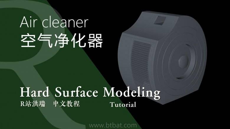 【R站洪瑞】C4D建模教程:空气净化器建模细节处理方法 - R站|学习使我快乐! - 1