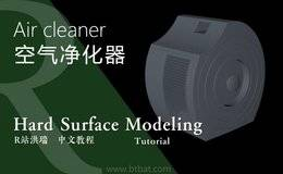 【R站洪瑞】C4D建模教程:空气净化器建模细节处理方法