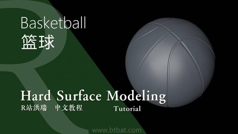 【R站洪瑞】C4D建模教程:篮球的布线建模方法 - R站|学习使我快乐! - 1