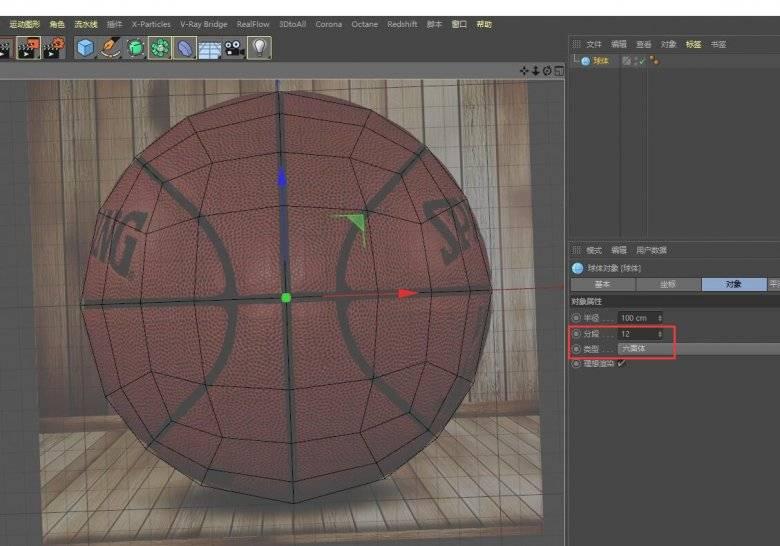【R站洪瑞】C4D建模教程:篮球的布线建模方法 - R站|学习使我快乐! - 2