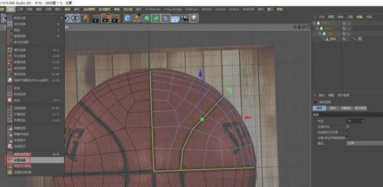 【R站洪瑞】C4D建模教程:篮球的布线建模方法 - R站|学习使我快乐! - 10