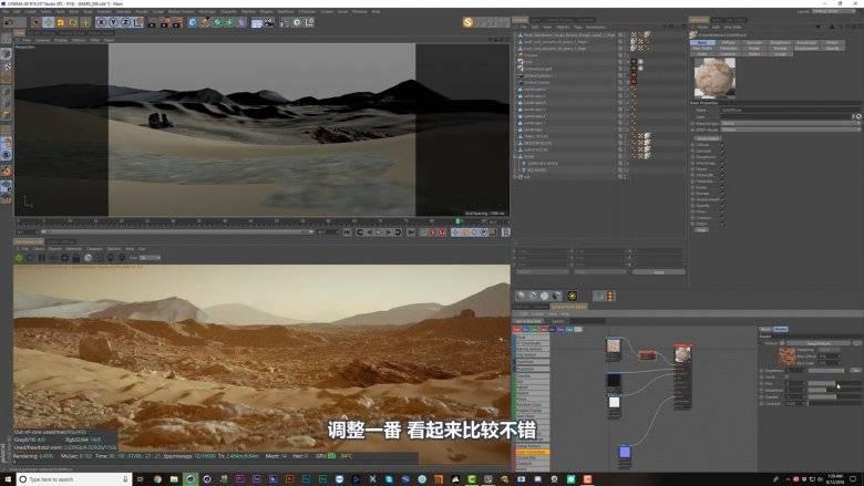 【R站译制】中文字幕 C4D教程《Octane宝典》火星地表环境(1/3) Mars Landscape 视频教程 免费观看 - R站|学习使我快乐! - 7
