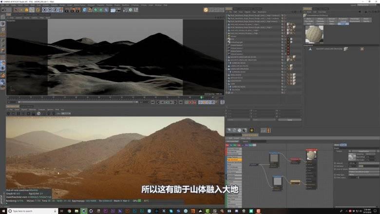【R站译制】中文字幕 C4D教程《Octane宝典》火星地表环境(3/3) Mars Landscape 视频教程 免费观看 - R站|学习使我快乐! - 6