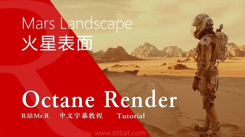 【R站译制】中文字幕 C4D教程《Octane宝典》火星地表环境(2/3) Mars Landscape 视频教程 免费观看 - R站|学习使我快乐! - 1