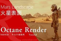 【R站译制】中文字幕 C4D教程《Octane宝典》火星地表环境(2/3) Mars Landscape 视频教程 免费观看