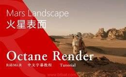 【R站译制】中文字幕 C4D教程《Octane宝典》火星地表环境(3/3) Mars Landscape 视频教程 免费观看