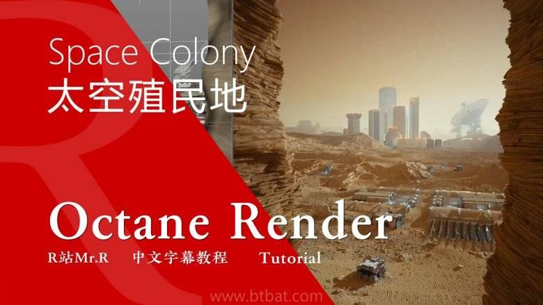 【VIP专享】中文字幕 C4D教程《Octane宝典》火星环境之太空殖民地 Space Colony 视频教程 - R站|学习使我快乐! - 1