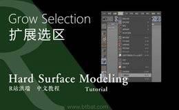 【R站洪瑞】C4D建模教程:扩展选区的应用