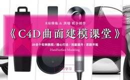 【R站洪瑞&穆他】《C4D电商产品建模实战宝典》硬表面细分曲面建模教程(72集/20小时+)精讲班 第一季 ~ Hardsurface Modeling 中文视频教程 超值特惠中…