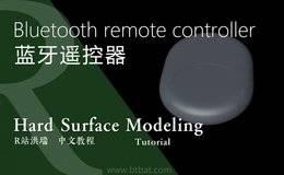 【R站洪瑞】C4D建模教程:第025期《每周一模》蓝牙遥控器建模方法