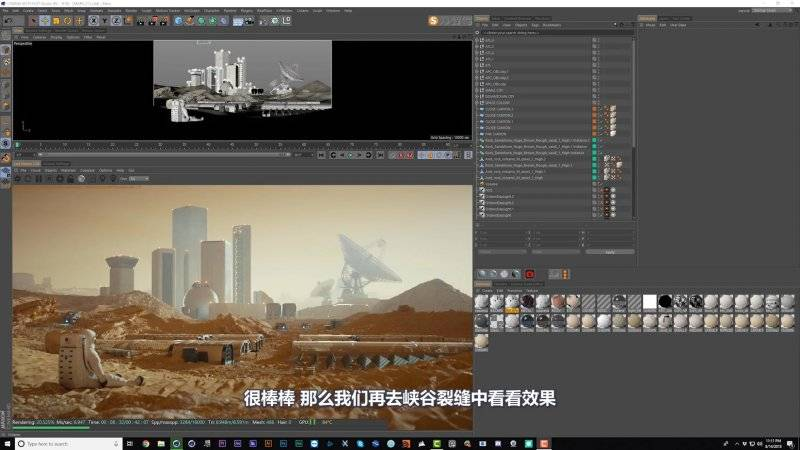 【VIP专享】中文字幕 C4D教程《Octane宝典》火星环境之太空殖民地 Space Colony 视频教程 - R站|学习使我快乐! - 4
