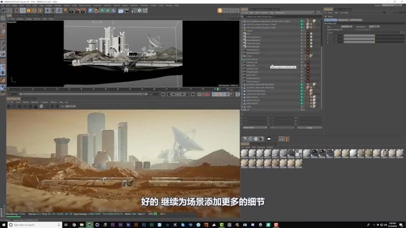 【VIP专享】中文字幕 C4D教程《Octane宝典》火星环境之太空殖民地 Space Colony 视频教程 - R站|学习使我快乐! - 6
