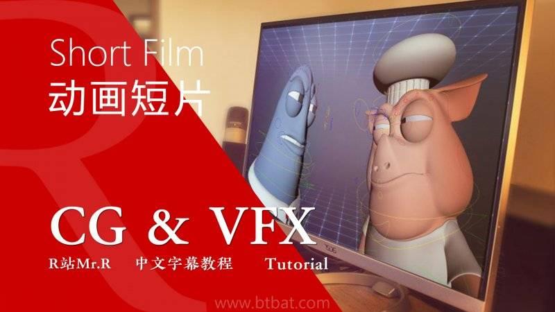 【R站译制】中文字幕 CG&VFX 《如何制作动画短片》Animated Short Film 视频教程 免费观看 - R站 学习使我快乐! - 1