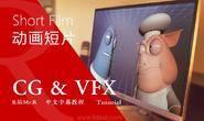 【R站译制】中文字幕 CG&VFX 《如何制作动画短片》Animated Short Film 视频教程 免费观看