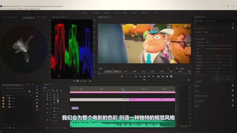 【R站译制】中文字幕 CG&VFX 《如何制作动画短片》Animated Short Film 视频教程 免费观看 - R站 学习使我快乐! - 2
