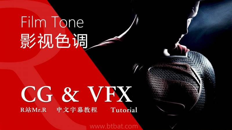 【R站译制】中文字幕 CG&VFX 《影视色调》Film Tone 导演的影视制作技巧 视频教程 免费观看 - R站|学习使我快乐! - 1