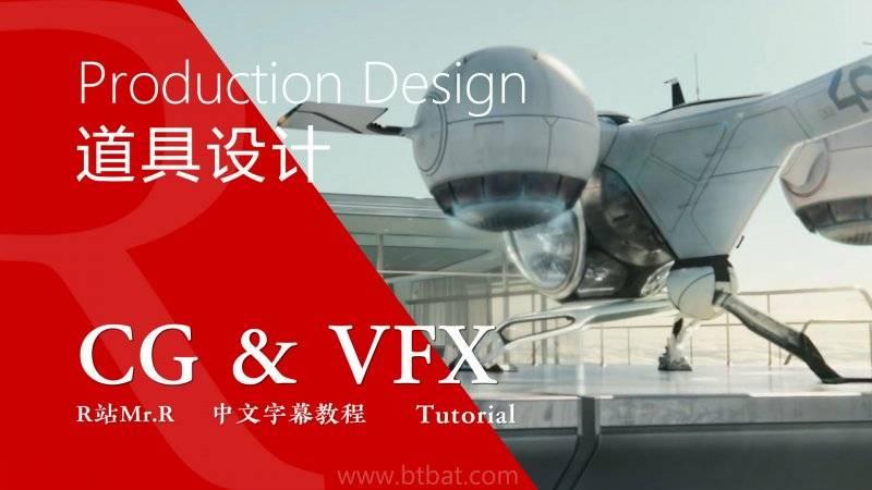 【R站译制】中文字幕 CG&VFX 《道具设计》Production Design 导演的影视制作技巧 视频教程 免费观看 - R站|学习使我快乐! - 1