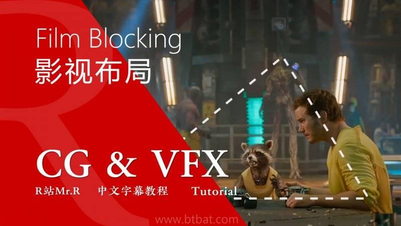 【R站译制】中文字幕 CG&VFX《影视布局》Film Blocking 导演的影视制作技巧 视频教程 免费观看 - R站|学习使我快乐! - 1