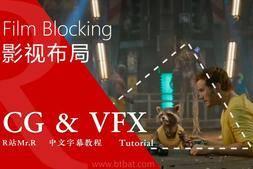 【R站译制】中文字幕 CG&VFX《影视布局》Film Blocking 导演的影视制作技巧 视频教程 免费观看