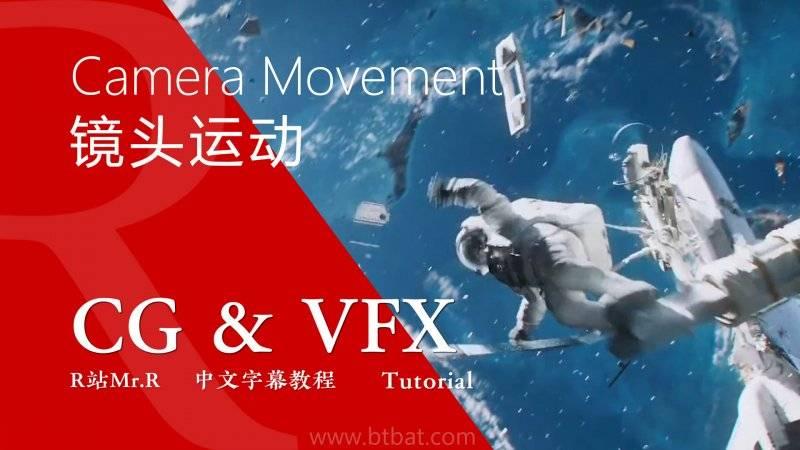 【R站译制】中文字幕 CG&VFX《镜头运动》Camera Movement 导演的影视制作技巧 视频教程 免费观看 - R站|学习使我快乐! - 1