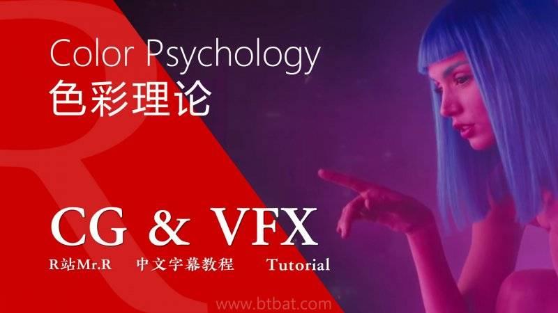 【R站译制】中文字幕 CG&VFX《色彩理论》Color Theory 导演的色彩心理学 视频教程 免费观看 - R站 学习使我快乐! - 1