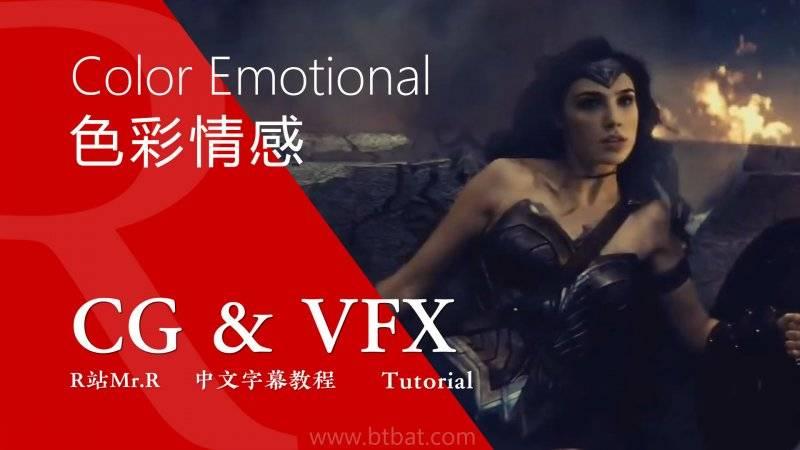 【R站译制】中文字幕 CG&VFX《色彩情感》Color Emotions 电影人如何利用色彩操纵我们的情感 视频教程 免费观看 - R站 学习使我快乐! - 1