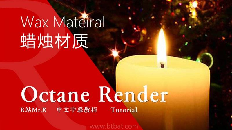 【VIP专享】中文字幕 C4D教程《Octane宝典》蜡烛材质 Wax Mateiral  视频教程 - R站|学习使我快乐! - 1