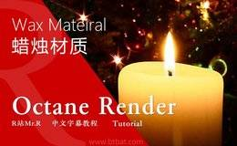 【VIP专享】中文字幕 C4D教程《Octane宝典》蜡烛材质 Wax Mateiral  视频教程