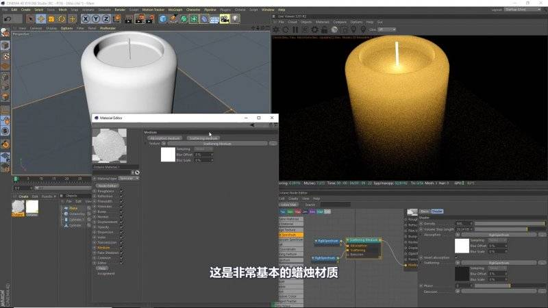【VIP专享】中文字幕 C4D教程《Octane宝典》蜡烛材质 Wax Mateiral  视频教程 - R站|学习使我快乐! - 3