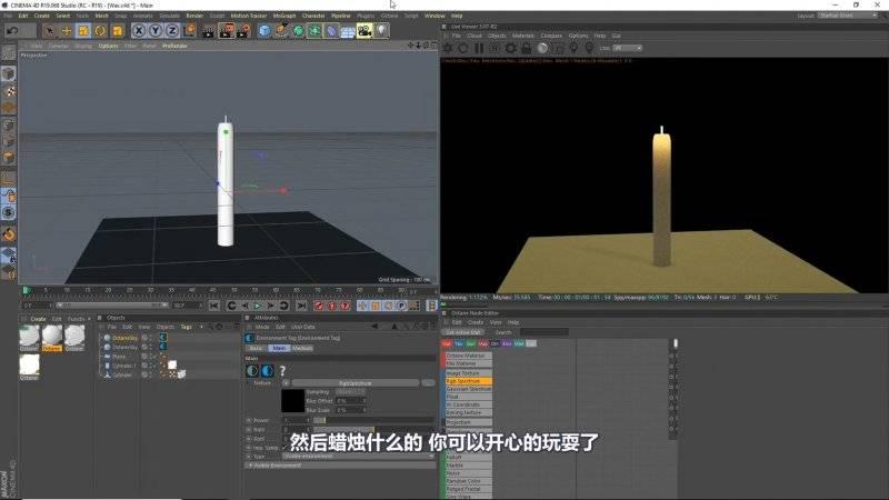 【VIP专享】中文字幕 C4D教程《Octane宝典》蜡烛材质 Wax Mateiral  视频教程 - R站|学习使我快乐! - 2