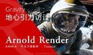 【R站译制】中文字幕《地心引力》Gravity & Arnold渲染器 (欧洲特效巨头Framestore研发主管的访谈) 视频教程 免费观看