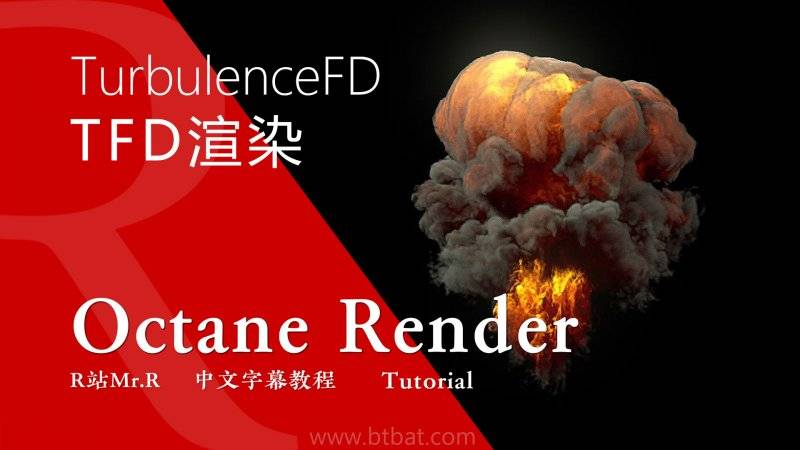【VIP专享】中文字幕 C4D教程《Octane宝典》TurbulenceFD如何在Octane中渲染  视频教程 - R站|学习使我快乐! - 1