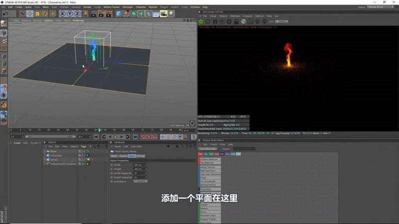 【VIP专享】中文字幕 C4D教程《Octane宝典》TurbulenceFD如何在Octane中渲染  视频教程 - R站|学习使我快乐! - 3