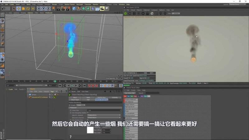 【VIP专享】中文字幕 C4D教程《Octane宝典》TurbulenceFD如何在Octane中渲染  视频教程 - R站|学习使我快乐! - 4