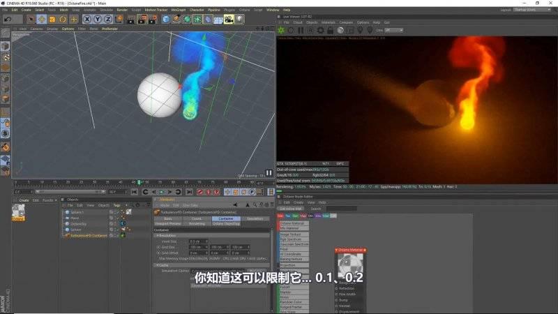 【VIP专享】中文字幕 C4D教程《Octane宝典》TurbulenceFD如何在Octane中渲染  视频教程 - R站 学习使我快乐! - 2