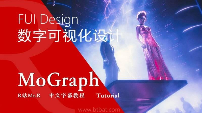 【VIP专享】中文字幕 C4D教程《FUI Design》科幻可视化界面设计 视频教程 - R站|学习使我快乐! - 1