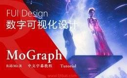 【VIP专享】中文字幕 C4D教程《FUI Design》科幻可视化界面设计 视频教程