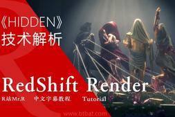 【VIP专享】中文字幕 C4D教程《RedShift宝典》Hidden 谜 美到腻的短片 技术解析 视频教程