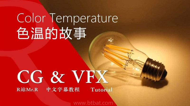 【R站译制】中文字幕 CG&VFX《色温的故事》Color Temperature 视频教程 免费观看 - R站|学习使我快乐! - 1