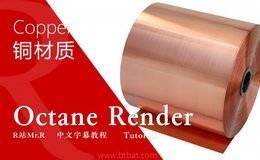 【VIP专享】中文字幕 C4D教程《Octane宝典》铜材质 Copper Material 视频教程