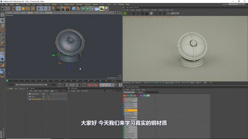 【VIP专享】中文字幕 C4D教程《Octane宝典》铜材质 Copper Material 视频教程 - R站|学习使我快乐! - 2