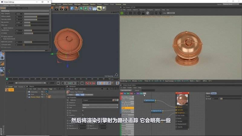 【VIP专享】中文字幕 C4D教程《Octane宝典》铜材质 Copper Material 视频教程 - R站|学习使我快乐! - 4