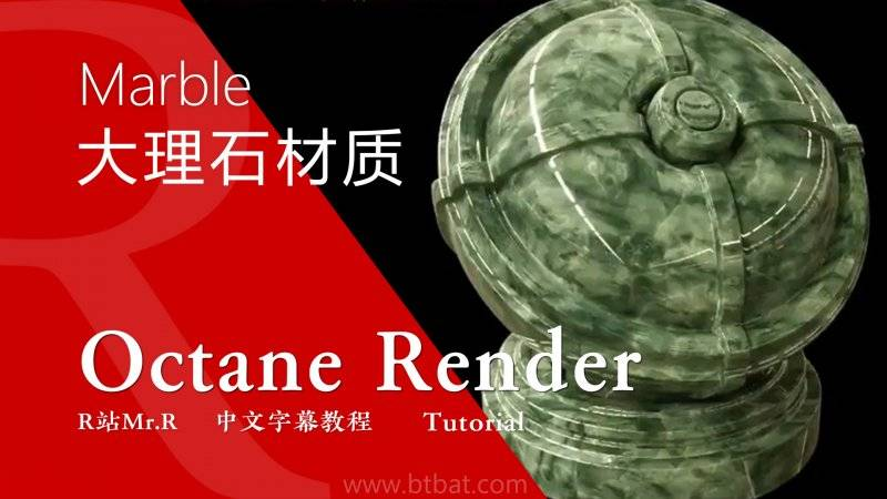 【R站译制】中文字幕《Octane宝典》大理石材质 Marble Material 视频教程 免费观看 - R站|学习使我快乐! - 1
