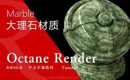 【R站译制】中文字幕《Octane宝典》大理石材质 Marble Material 视频教程 免费观看