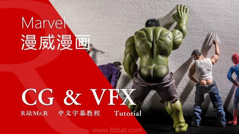 【R站译制】中文字幕 CG&VFX《漫威高端黑》为什么漫威的电影看起来很难看?视频教程 免费观看 - R站|学习使我快乐! - 1