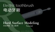 【R站洪瑞】C4D建模教程:第028期《每周一模》电动牙刷的刷柄建模方法